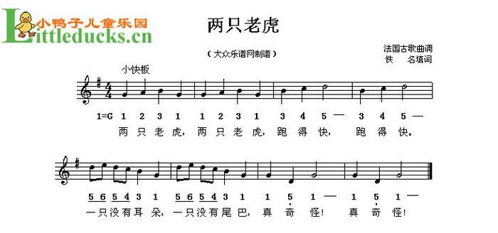 两只老虎电子琴简谱/两只老虎简谱/两只老虎简谱吉他
